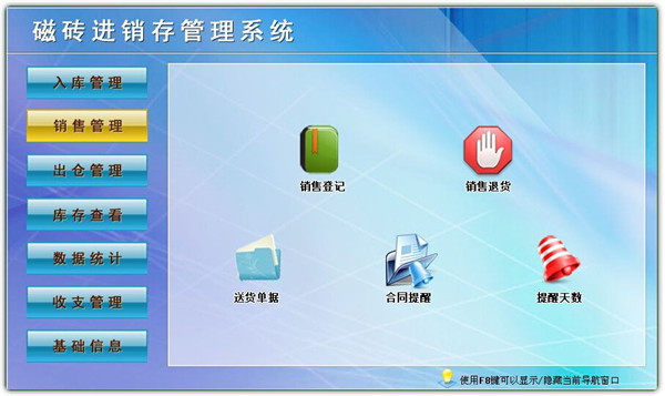 磁砖进销存管理系统 V1.0官方版