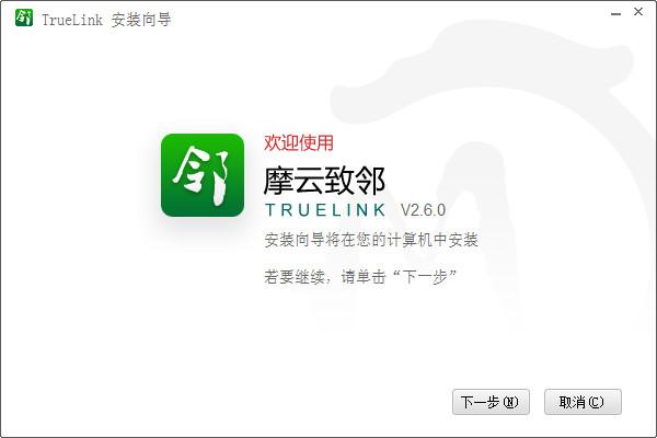 摩云致邻(TrueLink)