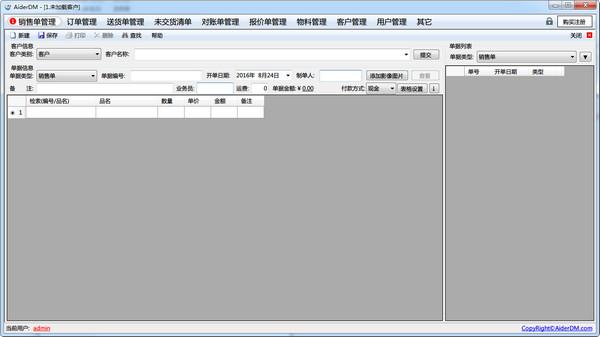 AiderDM进销存送货单打印软件