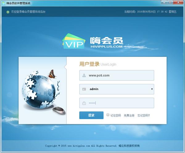 嗨会员软件管理系统 V1.0官方版