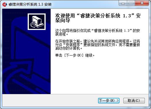 睿捷决策软件下载
