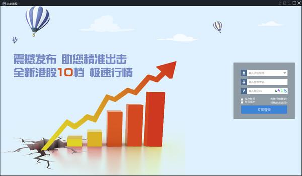 华龙证券港股客户端 v1.1.6.8官方版