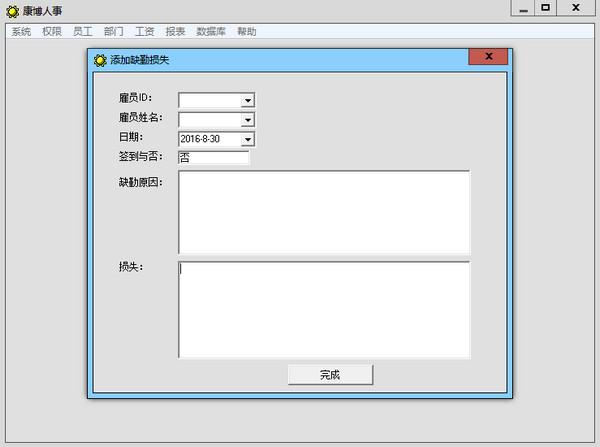 康博人事软件 v1.0电脑版