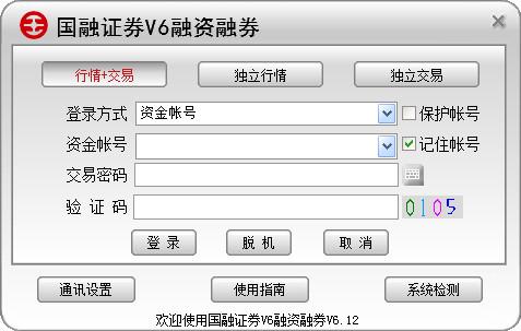 国融证券V6融资融券 v6.12官方版