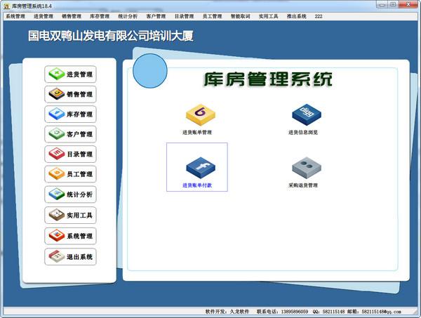 久龙库房管理系统