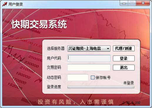 兴证期货快期交易终端 2.92.5.202官方版