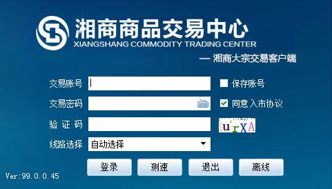 湘商商品交易客户端 1.0 官方版