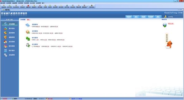 管家通汽配销售管理软件 3.5 官方版