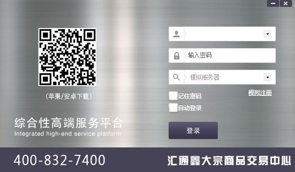 汇通鑫大宗商品交易客户端 1.2.2.11官方版