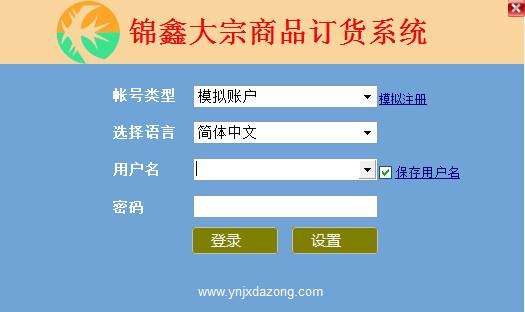 锦鑫大宗商品订货系统