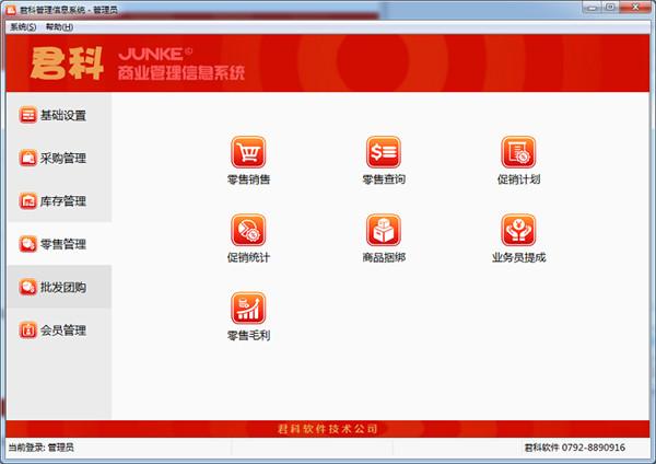 惠方商业管理信息系统 v20170420官方版