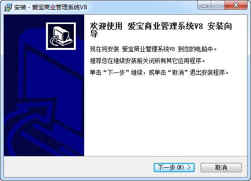 爱宝v8连锁管理系统