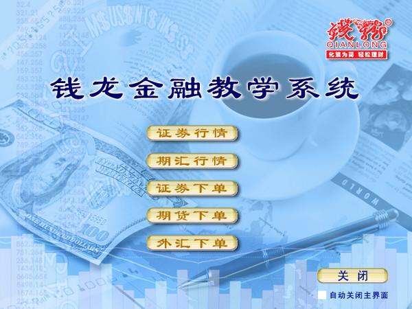 钱龙金融教学系统