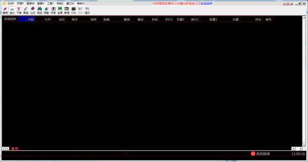 中苏商品交易中心行情分析系统 官方最新版
