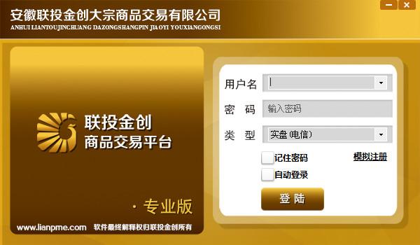 联投金创大宗商品交易系统 1.2.3.62官方版