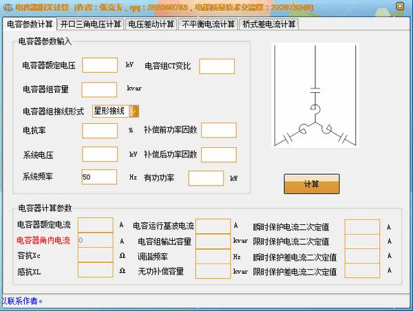 电容器相关计算软件