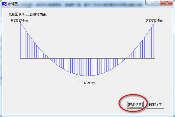 连续梁的弯矩计算软件