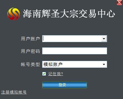 海南辉圣大宗交易中心客户端 v5.1官方版