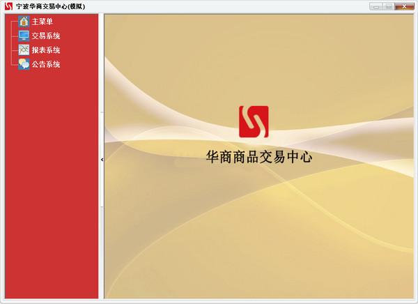 宁波华商商品交易中心模拟系统