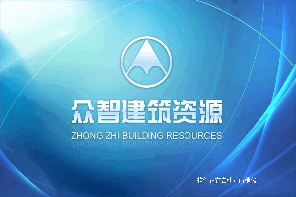 众智建筑资源 V7.0