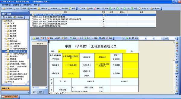 国家电网公司工程资料管理系统