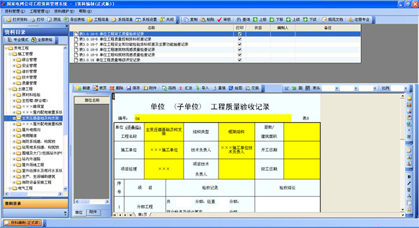 epro项目资料管理系统