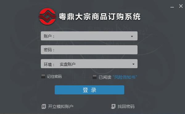粤鼎大宗商品订购系统 v1.0官方版