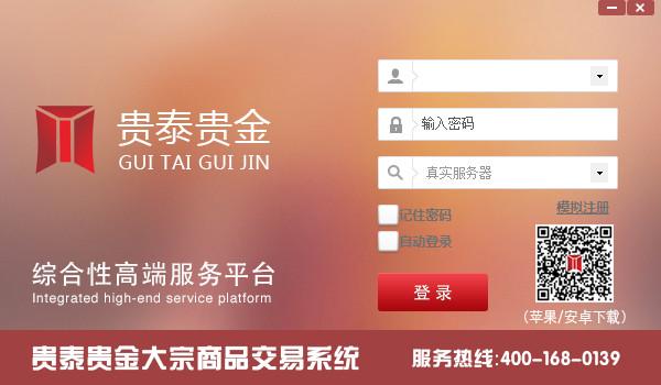 贵泰贵金大宗商品交易系统 v1.2.3.43官方版