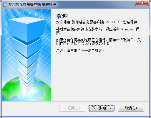 郑州棉花交易客户端