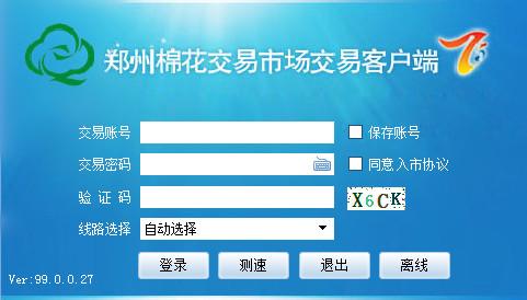 郑州棉花交易客户端 v99.00.27官方版