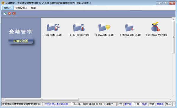 金猪管家专业珠宝销售管理软件 v10.01官方版