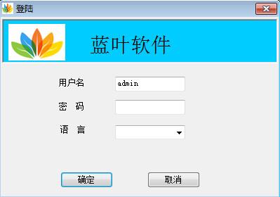 东莞蓝叶人事考勤系统 v9.22免费版