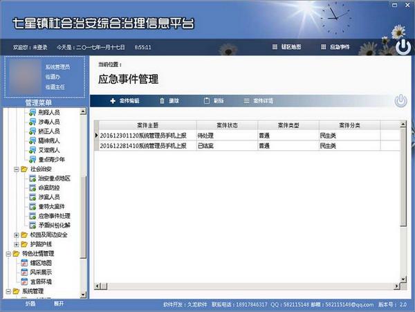久龙社会治安综合治理信息平台 v4.0官方版