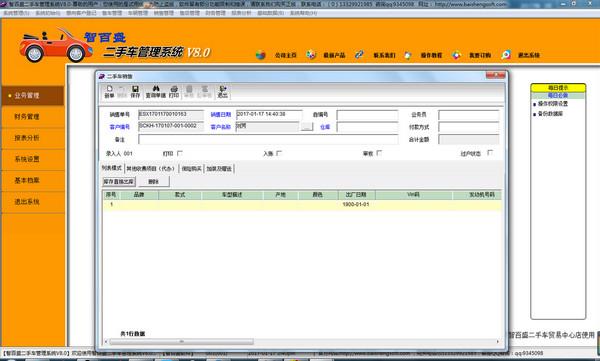 智百盛二手车交易管理软件 V8.0官方版