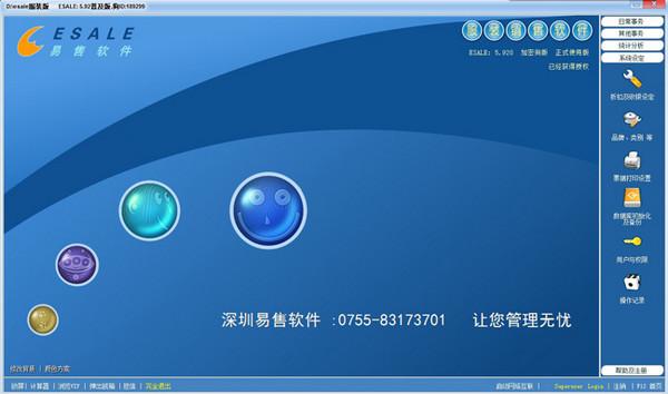 Esale服装进销存软件 v6.122官方版