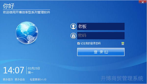 开博商贸通 v1.8免费版