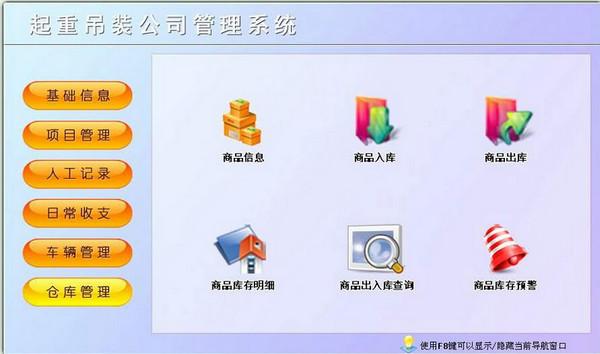 起重吊装公司管理系统 v1.0官方版