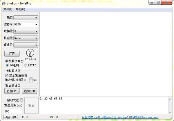 SerialPro串口调试工具 v1.04免费版
