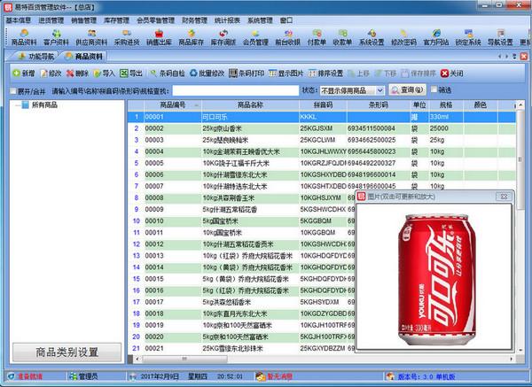 易特百货管理软件 v3.0官方版