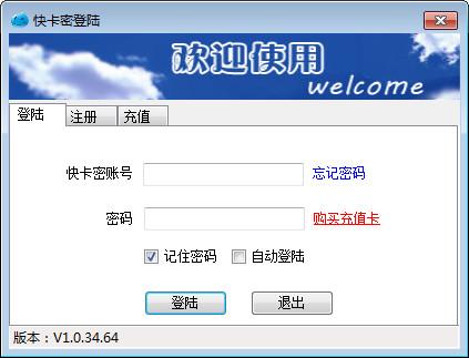 快卡密自动发货软件 v1.2.8.66免费版