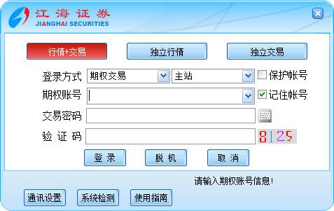 江海证券期权仿真交易版