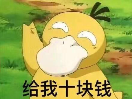 可达鸭给我十块钱表情包 26p