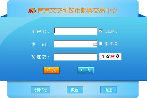 南京文交所钱币邮票交易中心(win7版) v6.0.0.1官方版