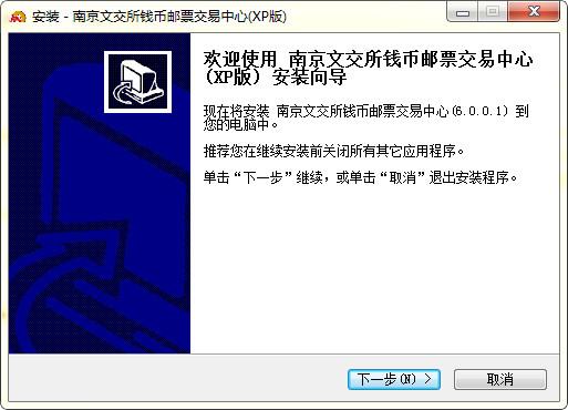南京文交所钱币邮票交易中心(xp版)