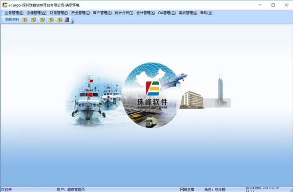 eCargo货代软件
