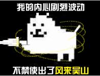内心波动狗表情包 27p
