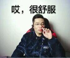 芜湖大司马表情包 47p