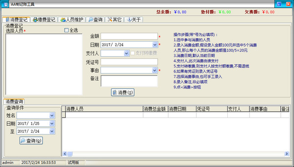 AA制记账工具