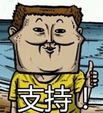 赵石QQ表情包