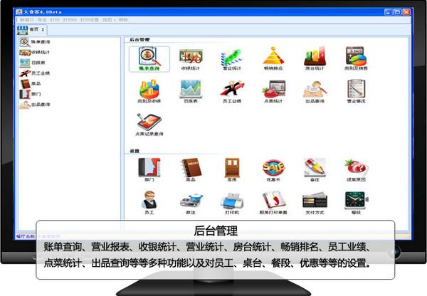大食客餐饮管理软件 v4.0免费版